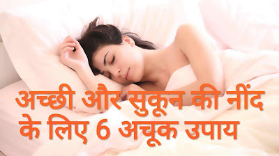 6 solution for good and relaxed sleep