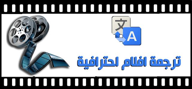 ترجمة افلام اجنبية بأفضل مواقع ترجمة افلام عربية بسهولة مجانا