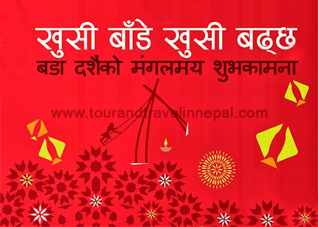 Dashain Greetings Card Nepali, Dashain Greeting cards Wallpapers 2014, Greetings Cards for Dashain Festival 2071