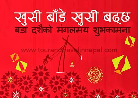 Budhathoki chitar google dashain greetings card nepali 2014 m4hsunfo