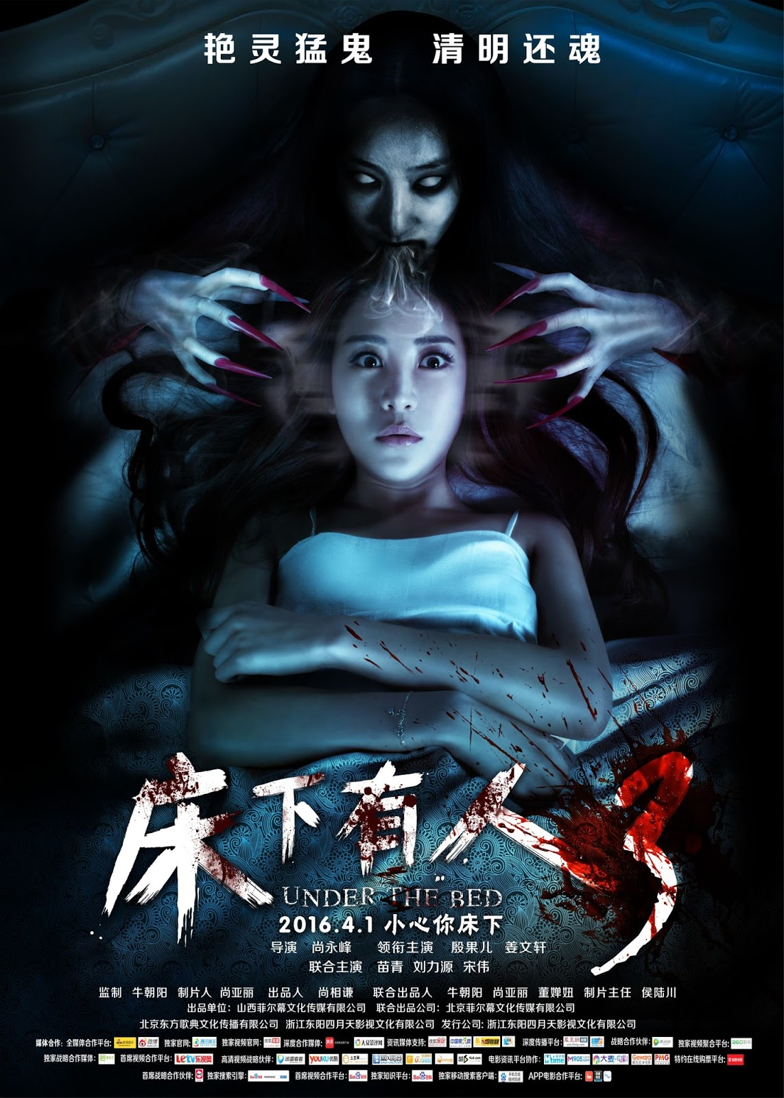 download film under the bed 3 2016 hdrip 720p subtitle