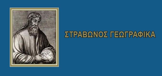 ΣΤΡΑΒΩΝΟΣ ΓΕΩΓΡΑΦΙΚΩΝ 3