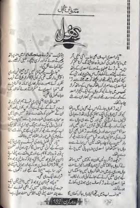 Urdu Romantic Novel Bhool by Mahwish Gul Download PDF