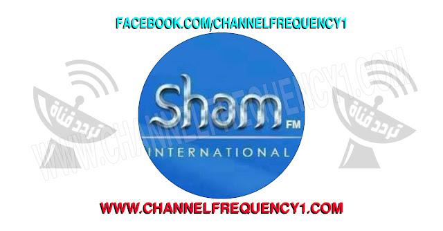 قناة شام اف ام السورية