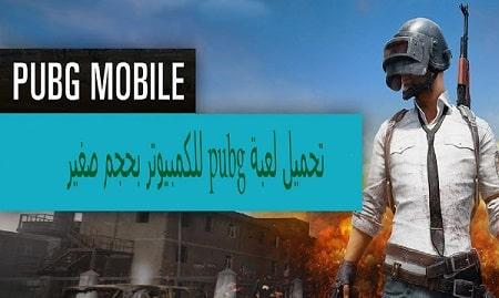 PUBG Mobile 2020
