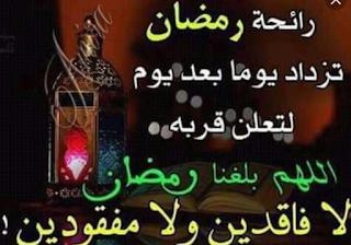 اللهم بلغنا رمضان واعنا على صيامه
