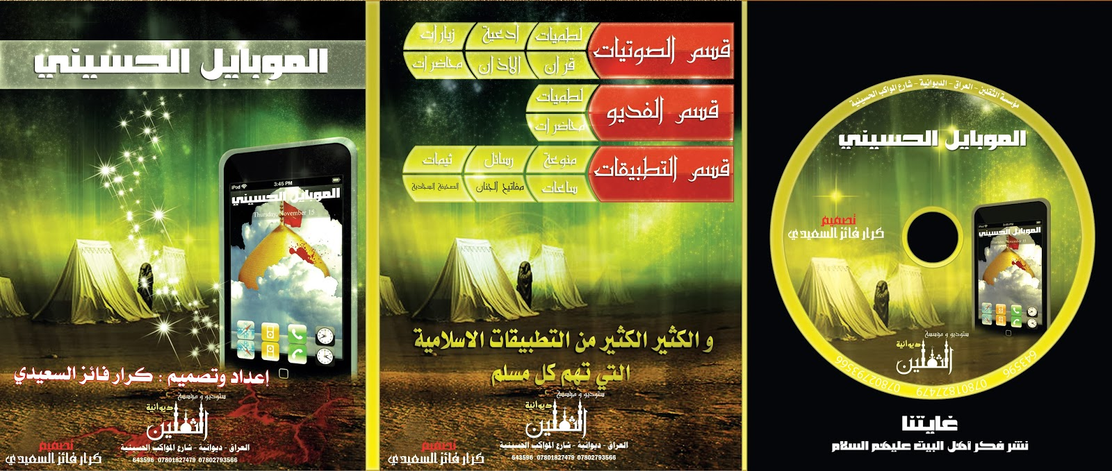 مـــوسوعة الموبايل الحسيني 2011