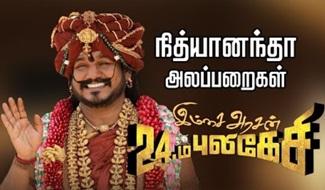 Nithyanandha Comedy | Kailasa | Tamil Memes