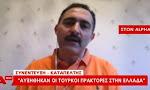 tourkos-dimosiografos-afxithikan-i-tourki-praktores-stin-ellada