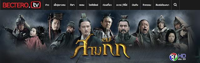 ดูซีรี่ส์ สามก๊ก Three Kingdoms 2010 ช่อง 3 ย้อนหลังได้ที่เว็บไซต์ BECTERO