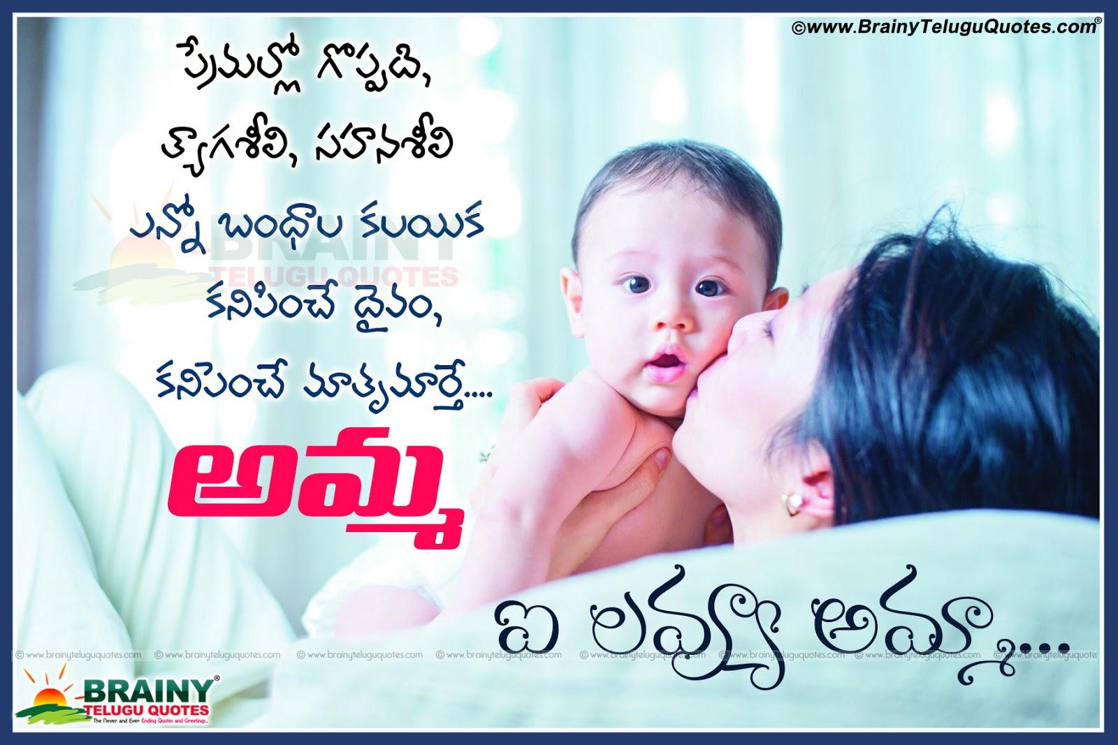 Best Telugu Mother Quotations Images Amma Kavithalu With Mandegar Info