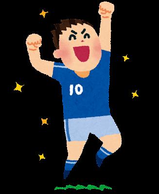 喜ぶサッカー選手のイラスト