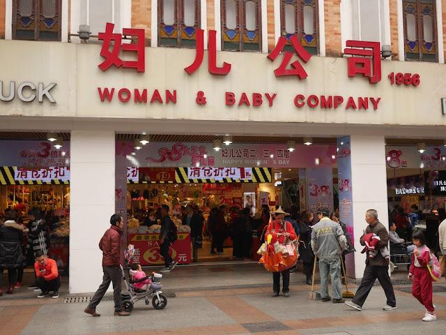 Woman & Baby Company Women's Day sale