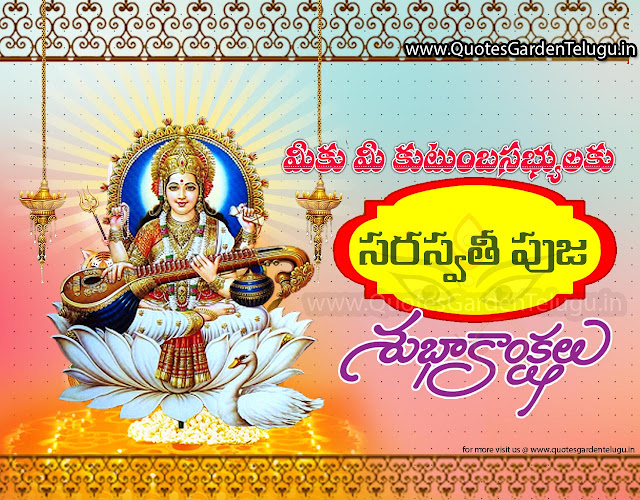 saraswati puja greetings wishes in telugu