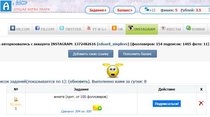 Так выглядит раздел заданий Instagram на бирже VPrka.com
