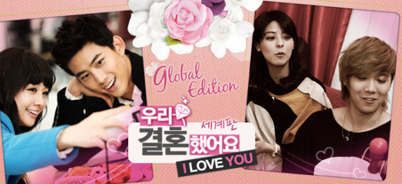 Global Edition : We Got Married (First Episode) - My Stories