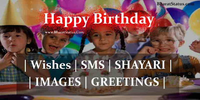 Happy birthday wishes images sms shayari  in hindi