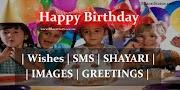 Happy Birthday Wishes SMS in Hindi | जन्मदिन की बधाई