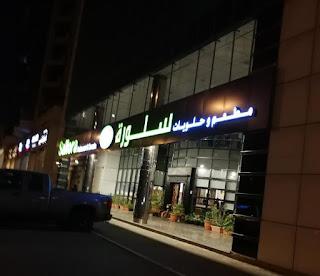 مطعم سلورة دبي | مطعم شامي تعرف عليه