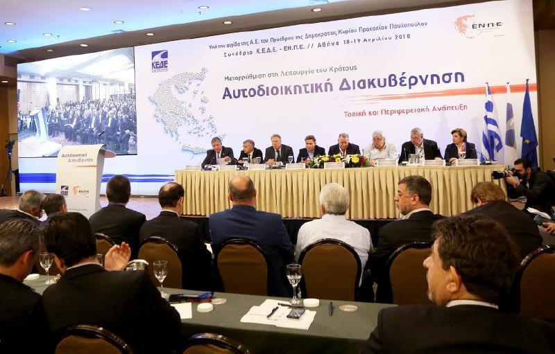 ΚΕΔΕ - ΕΝΠΕ: Η απλή αναλογική οδηγεί σε ακυβερνησία Δήμους και Περιφέρειες