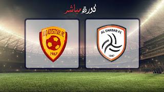 مشاهدة مباراة القادسية والشباب بث مباشر 22-02-2019 الدوري السعودي