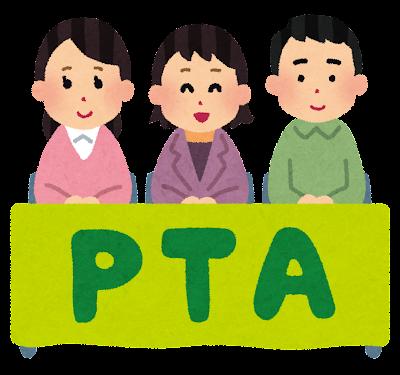 PTAのイラスト