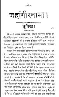 Jahangir-Nama