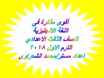 مذكرة اللغة الانجليزية للصف الثالث الاعدادي الترم الاول 2018 - مسترمحمد الشعراوى