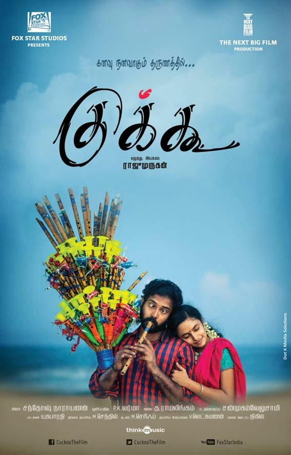 Cuckoo movie songs lyrics in tamil / Camp bloodbath cast