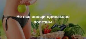Какие овощи самые полезные для похудения