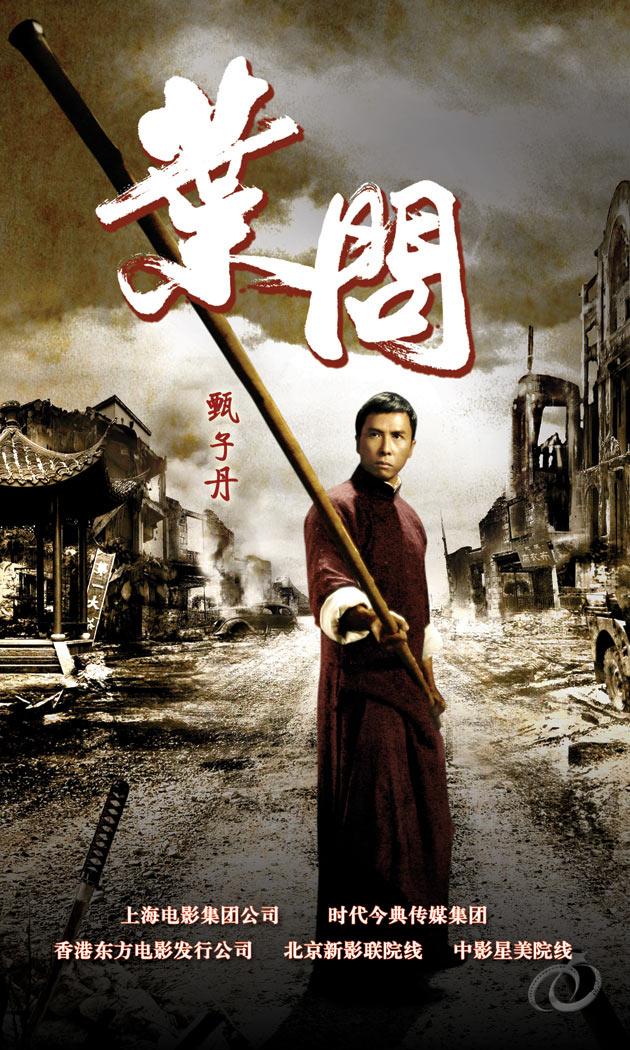 葉問1 - Ip Man1 (2008)