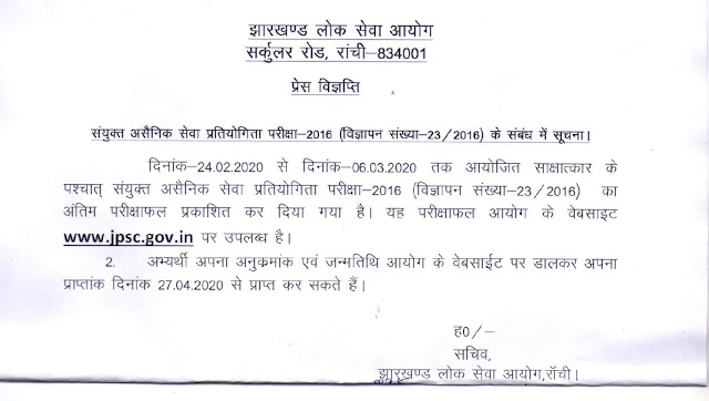 Jharkhand Civil Services Exam 2016 Final Result