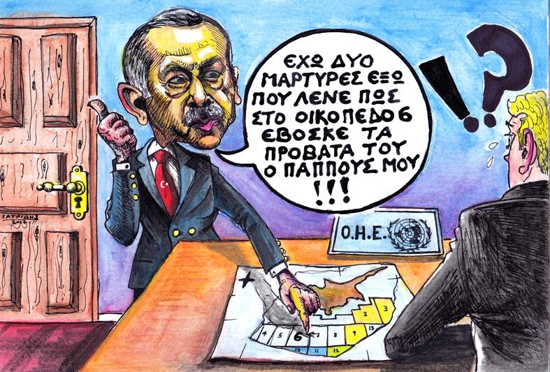 erdogan ua iperaspisto ta horafia mou eghromi geloiografia