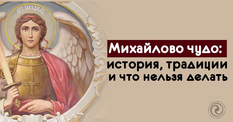 mihaylovoe-chudo-seks