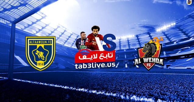 مشاهدة مباراة التعاون والوحدة  بث مباشر اليوم 2020/08/25 الدوري السعودي