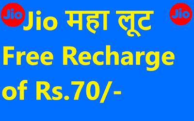 jio free recharge of 399