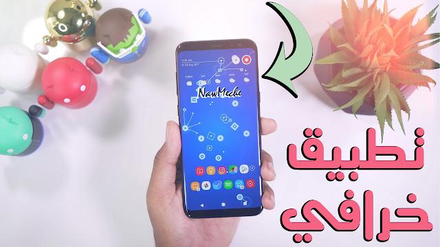 تطبيق خرافي بمعنى الكلمة عليك إستعماله على هاتفك الأندرويد فورا - بدون روت 2018