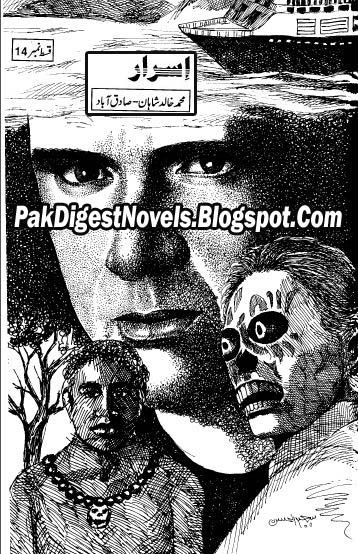 Israr Episode 14 Novel By Muhammad Khalid Shahan Pdf Free Download
