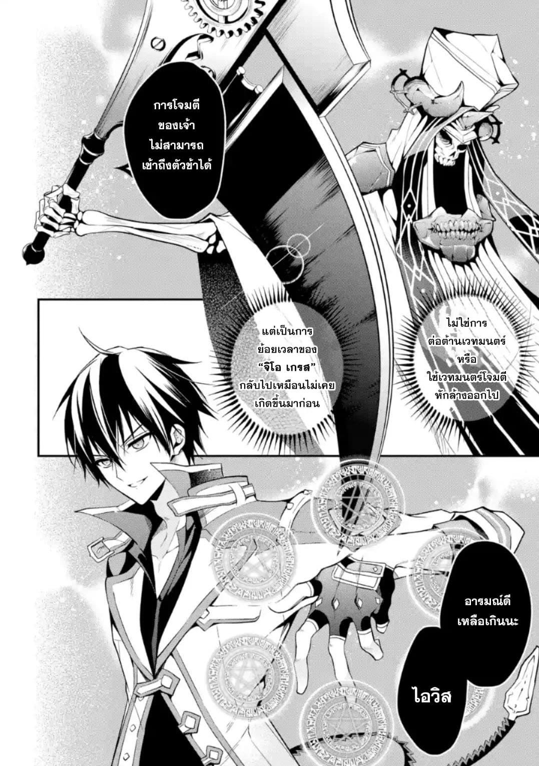 อ่านการ์ตูน Maou Gakuin no Futekigousha ตอนที่ 11 หน้าที่ 12