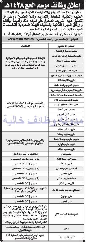 وظائف شاغرة فى جريدة عكاظ السعودية الخميس 13-07-2017 %25D8%25B9%25D9%2583%25D8%25A7%25D8%25B8
