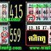 มาแล้ว...เลขเด็ดงวดนี้ 2ตัวตรงๆ หวยซอง แบ่งปันฟรี งวดวันที่ 16/4/61