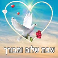 כרטיסי ברכה לשבת שלום