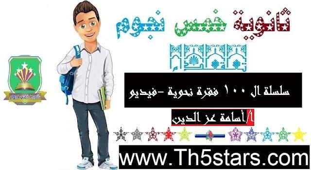 سلسلة المائة فقرة نحوية من كتاب الامتحان - أ/ أسامة عز الدين