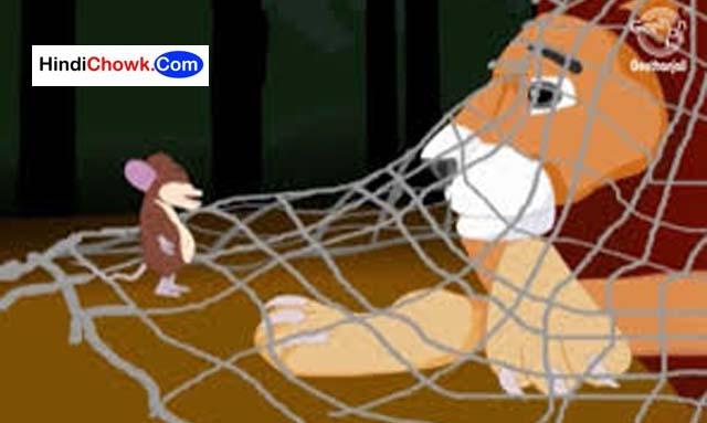 Lion and Mouse Story in hindi; HindiChowk.Com best hindi Story blog