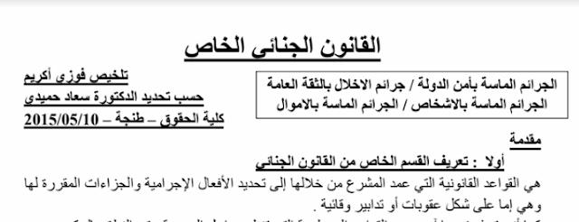 تلخيص مادة القانون الجنائي الخاص الفصل الرابع s4