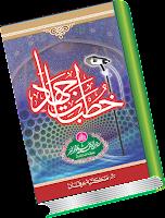 https://booksazhar.blogspot.com/p/blog-page_27.html