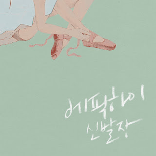 [Album] Shoebox - Epik High