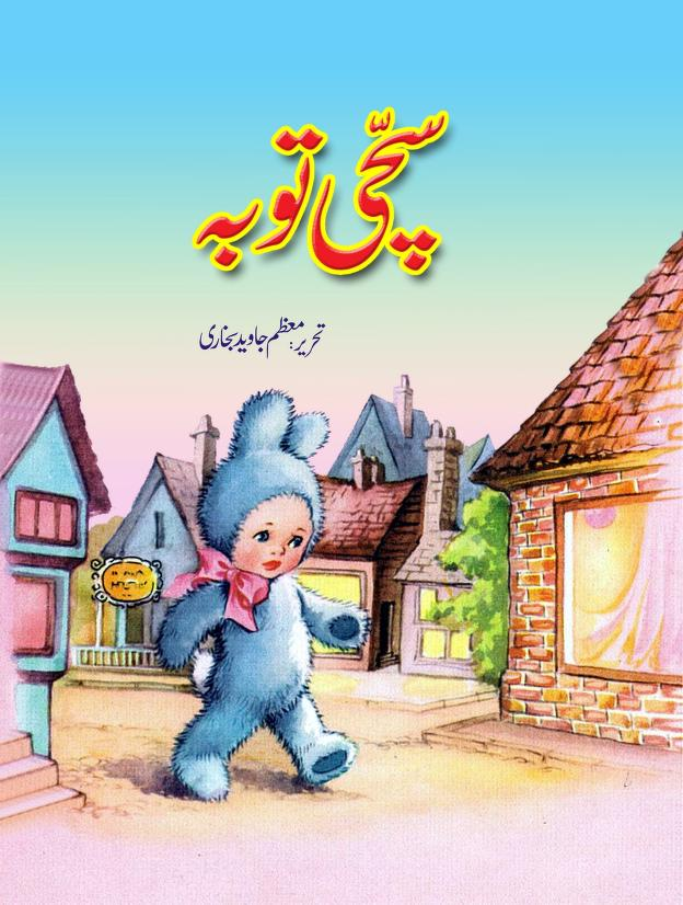 Shachi Toaba Urdu stories Book For Kids