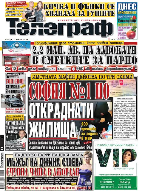 вестник телеграф 13
