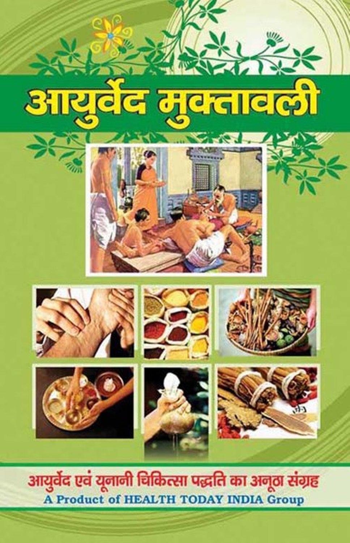 आय र व द म क त वल प स तक Baba Ramdev Ayurvedic Books In Hindi Pdf Ayurvedic Jadi Buti Name In Hindi